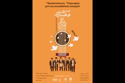کنسرت قزاقستان