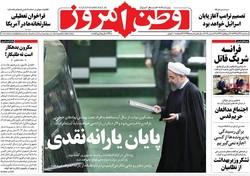صفحه اول روزنامههای ۲۱ آذر ۹۶