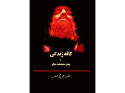 مجموعه نمایشنامه های محمد جواد صفایی منتشر شد