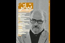 ماهنامه «تیاتر» ویژه اکبر زنجانپور منتشر شد