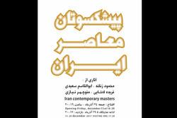 نمایشگاه پیشکسوتان معاصر ایران