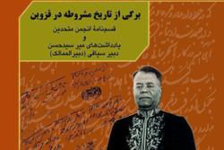 برگی از تاریخ مشروطه در قزوین