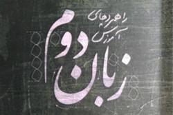 راهبردهای آموزش زبان دوم