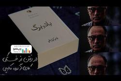 «در رفتن از خستگی» با اشعار عباس کیارستمی
