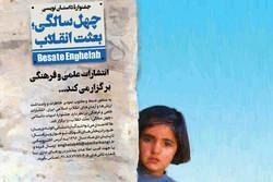 جشنوارۀ ادبی« چهل سالگی؛ بعثت انقلاب»برگزار میشود
