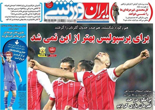 صفحه اول روزنامههای ورزشی ۲۱ آذر ۹۶