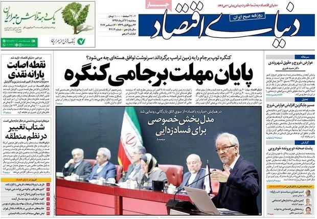 صفحه اول روزنامههای اقتصادی ۲۱ آذر ۹۶