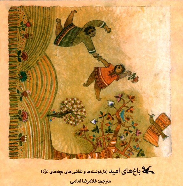 """Gaza children's writings, paintings published in """"The Gardens of Hope"""""""