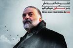 تاریخ انتشار تازه ترین آلبوم علیرضا عصار مشخص شد