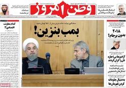 صفحه اول روزنامههای ۲۲ آذر ۹۶