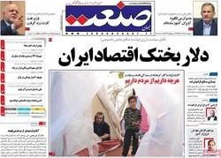 صفحه اول روزنامههای اقتصادی ۲۲ آذر ۹۶