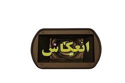 آخرین خبرها و رویدادهای قرآنی و معارفی در برنامه «انعکاس»