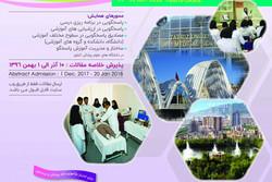 همایش آموزش پزشکی پاسخگو