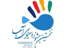 جشنواره فرهنگی سینمایی آب