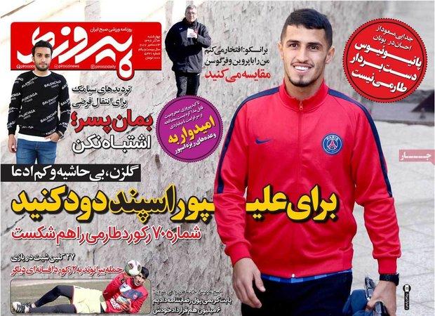 صفحه اول روزنامههای ورزشی ۲۲ آذر ۹۶