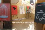 طهران تقيم معرض بوستر فلسطين دعماً للقدس