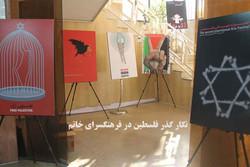 برپایی نمایشگاه پوستر فلسطین در فرهنگسرای خاتم (ص)