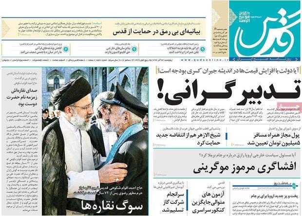صفحه اول روزنامههای ۲۳ آذر ۹۶