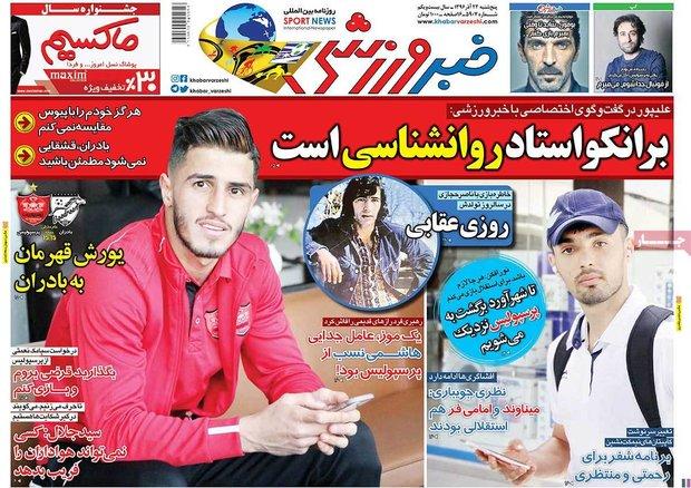 صفحه اول روزنامههای ورزشی ۲۳ آذر ۹۶