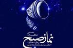 کتاب «نماز صبح» در قزوین رونمایی میشود