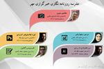 آغاز دورههای ترم زمستان مدرسه روزنامهنگاری مهر