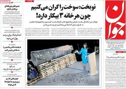 صفحه اول روزنامههای ۲۵ آذر ۹۶