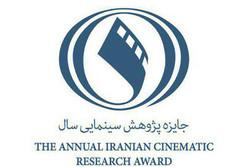 نشان نخستین جایزه پژوهش سینمایی سال به موزه سینما اهدا می شود