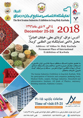1st Iranian Industries Exhibition