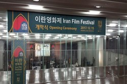 Iran-South Korea film festival