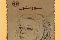 «سووشون» به بازار کتاب ایتالیا هم راه مییابد