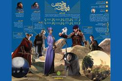 رونمایی از اینفوگرافی انیمیشن سینمایی «فهرست مقدس»