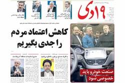 صفحه اول روزنامههای استان قم ۲۶ آذر ۹۶