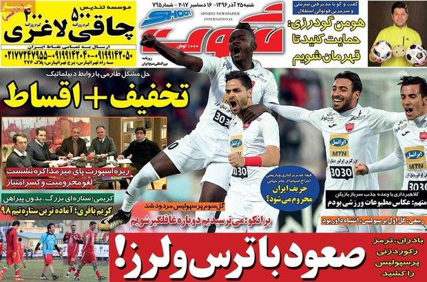 صفحه اول روزنامههای ورزشی ۲۵ آذر ۹۶