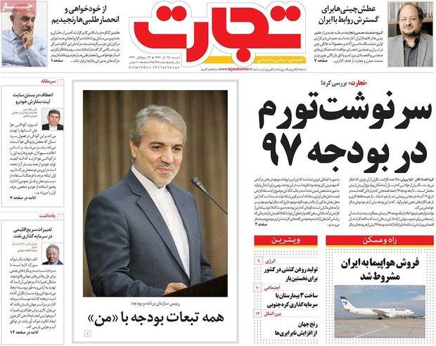 صفحه اول روزنامههای اقتصادی ۲۵ آذر ۹۶