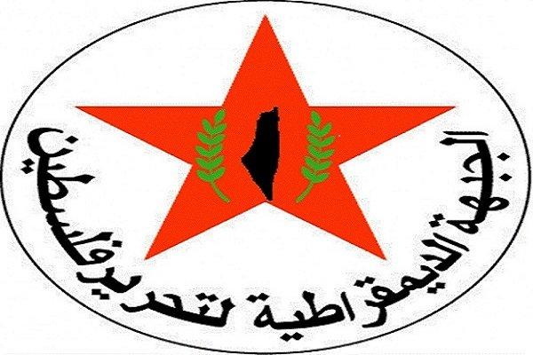 جبهه مقاومت فلسطین