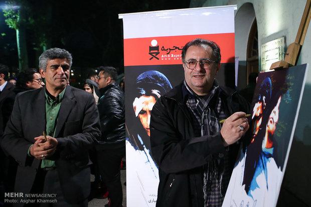 مراسم اکران فیلم بیدارشو آرزو