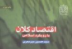 چاپ چهارم کتاب «اقتصاد کلان با رویکرد اسلامی»منتشر شد