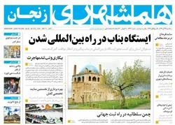 صفحه اول روزنامههای استان زنجان ۲۶آذر