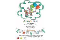 اجرای «المر، یک فیل رنگی رنگی» در پردیس تئاتر تهران