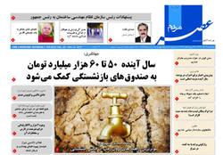 صفحه اول روزنامه های فارس ۲۶ آذر ۹۶