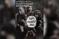 زنانی با گوشوارههای باروتی/ با ما به دنیای قربانیان داعش بیایید