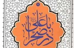 کتاب «با علی(ع) در صحرا: شرح دو حکمت از نهج البلاغه»