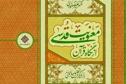 کتاب معنویت قدسی از نگاه قرآن