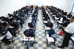 university entrance exam