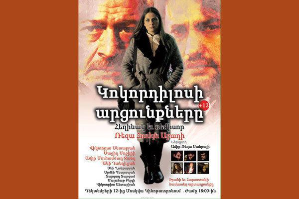 'Crocodile Tears' on silver screen in Armenia