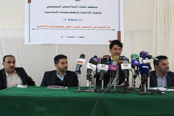 ندوة إعلامية في صنعاء لمناقشة دور الإعلام في هزيمة مشروع داعش