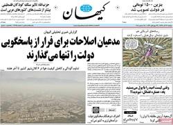 صفحه اول روزنامههای ۲۷ آذر ۹۶