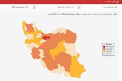 سامانه اطلس علم ایران
