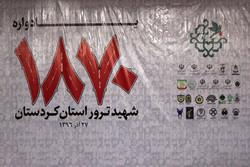 کتاب یادنامه شهدای ترور کردستان رونمایی شد