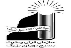 مرحله انتخابی مسابقات قرآن بسیج برگزار می شود